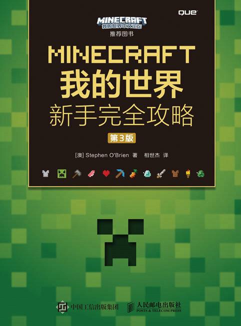 MINECRAFT我的世界 新手完全攻略(第3版) PDF格式高清电子书免费下载