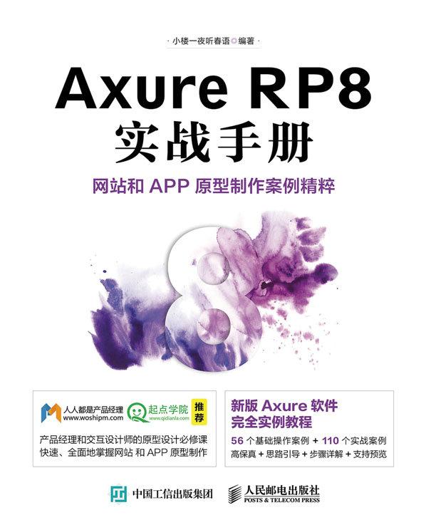 Axure RP8 实战手册 网站和APP原型制作案例精粹 PDF格式高清电子书免费下载
