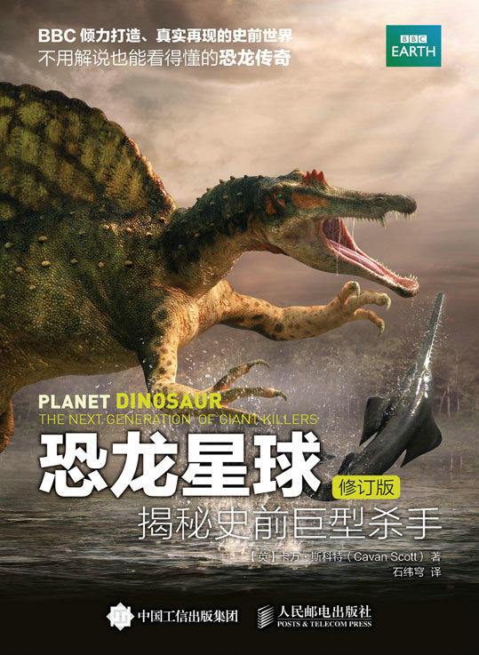 恐龙星球:揭秘史前巨型杀手(修订版) PDF格式高清电子书免费下载