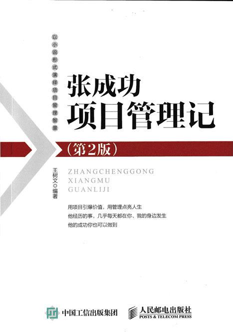 张成功项目管理记(第2版) PDF格式高清电子书免费下载