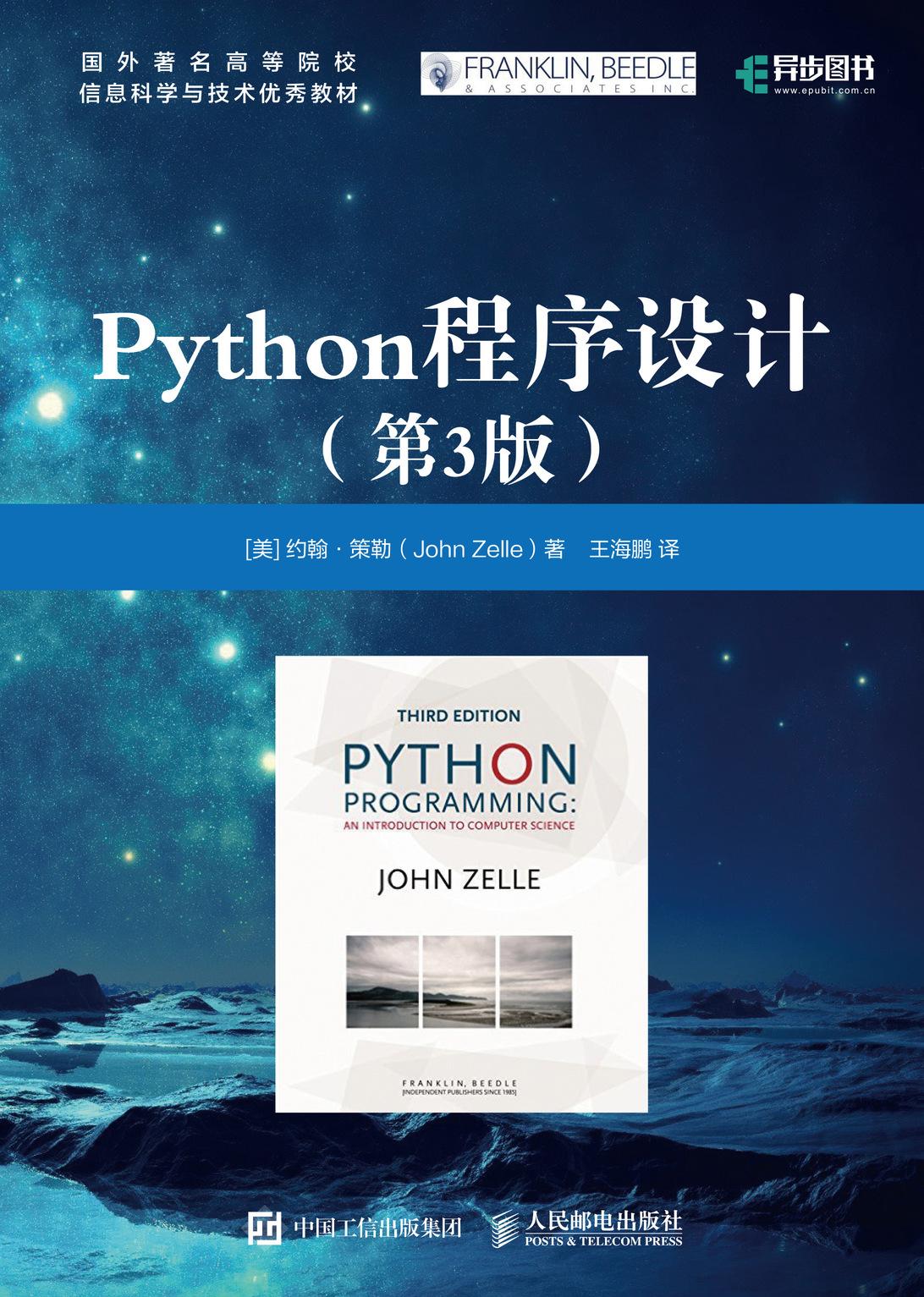 Python程序设计(第3版) PDF格式高清电子书免费下载