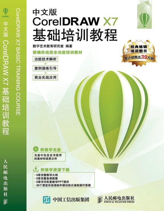中文版CorelDRAW X7基础培训教程 PDF格式高清电子书免费下载