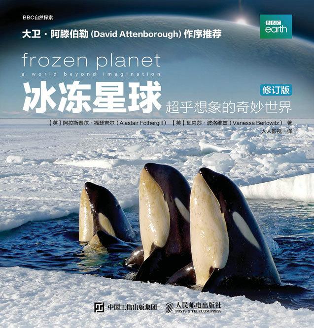 冰冻星球:超乎想象的奇妙世界(修订版) PDF格式高清电子书免费下载