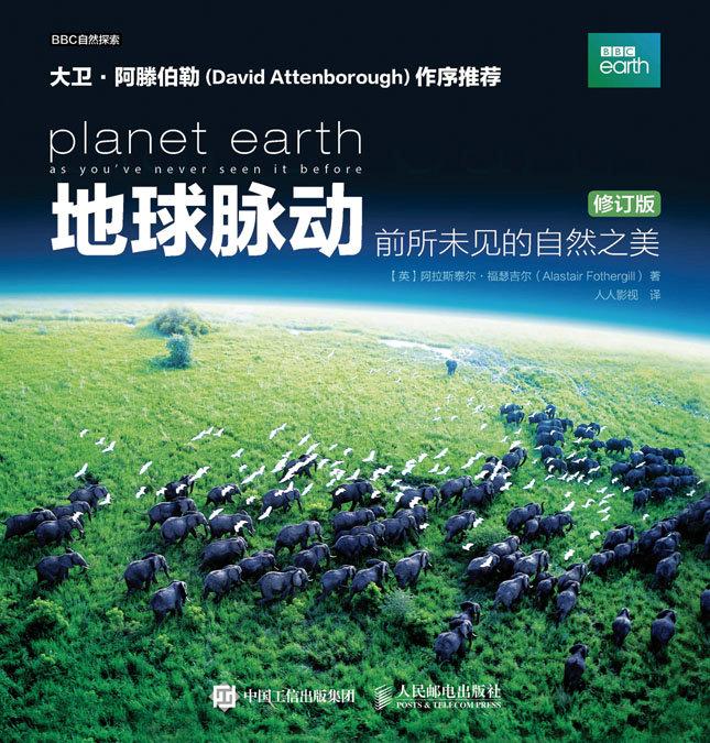 地球脉动:前所未见的自然之美(修订版) PDF格式高清电子书免费下载