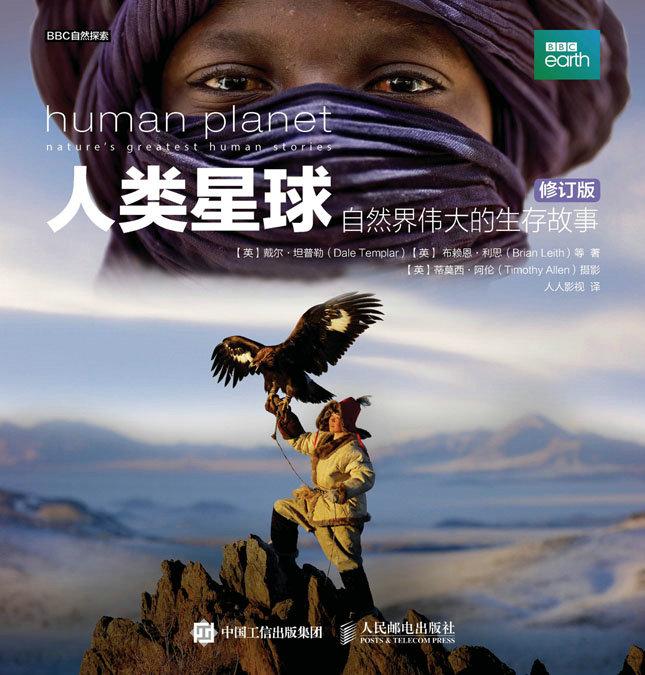 人类星球:自然界伟大的生存故事(修订版) PDF格式高清电子书免费下载