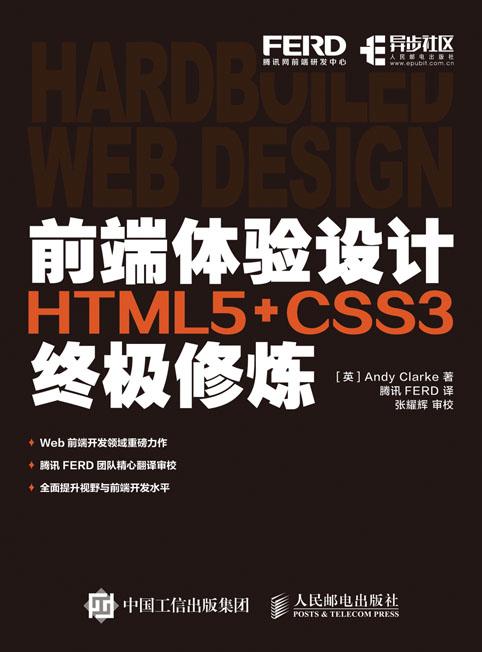 前端体验设计——HTML5+CSS3终极修炼 PDF格式高清电子书免费下载