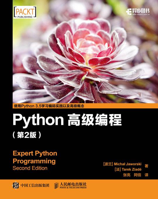 Python高级编程(第2版) PDF格式高清电子书免费下载