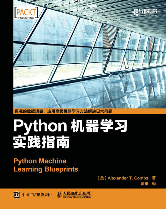 Python机器学习实践指南 PDF格式高清电子书免费下载