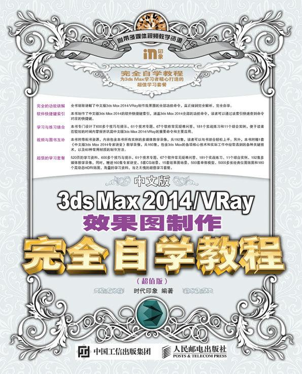中文版3ds Max 2014/VRay效果图制作完全自学教程(超值版) PDF格式高清电子书免费下载