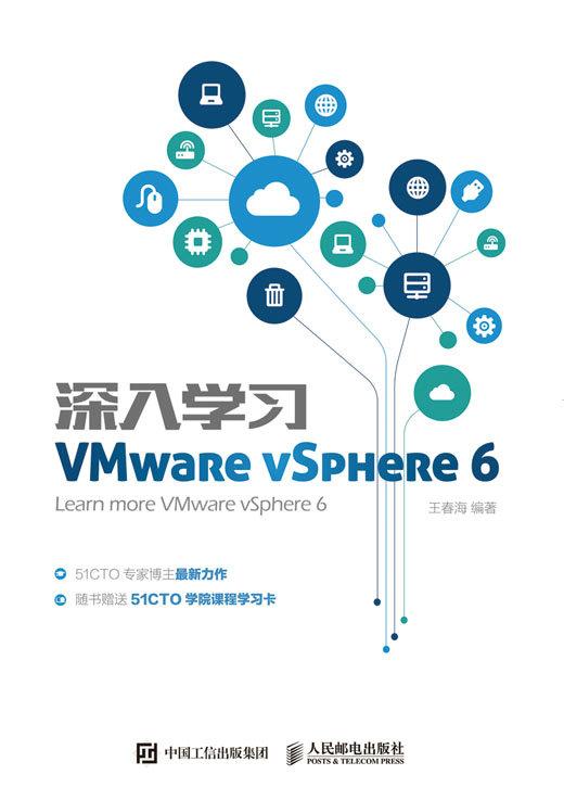 深入学习VMware vSphere 6 PDF格式高清电子书免费下载