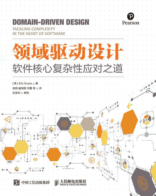 领域驱动设计:软件核心复杂性应对之道(修订版) PDF格式高清电子书免费下载