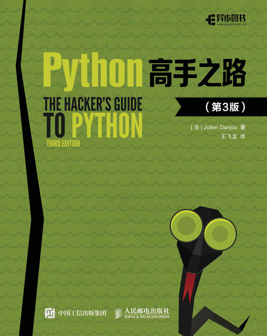Python高手之路(第3版) PDF格式高清电子书免费下载