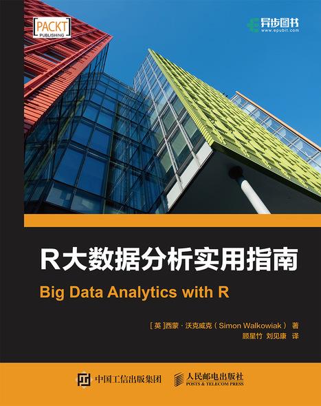 R大数据分析实用指南 PDF格式高清电子书免费下载