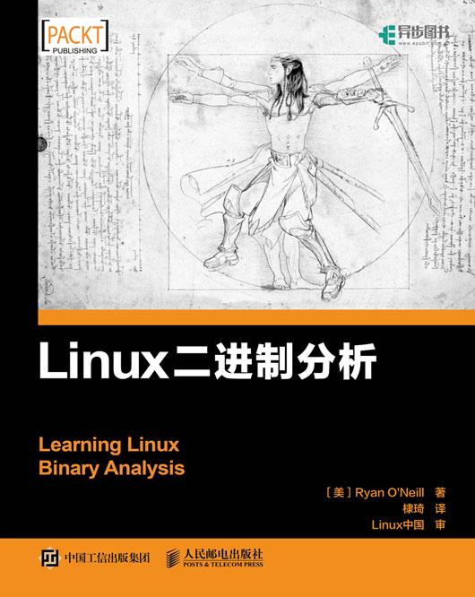 Linux二进制分析 PDF格式高清电子书免费下载