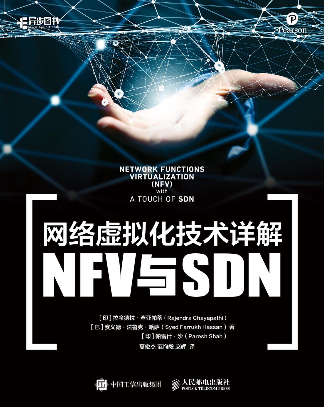 网络虚拟化技术详解:NFV与SDN PDF格式高清电子书免费下载