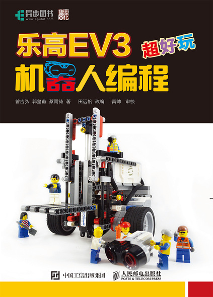 乐高EV3机器人编程超好玩 PDF格式高清电子书免费下载