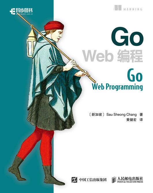 Go Web编程 PDF格式高清电子书免费下载