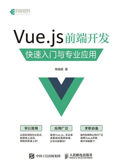 Vue.js 前端开发 快速入门与专业应用 PDF格式高清电子书免费下载
