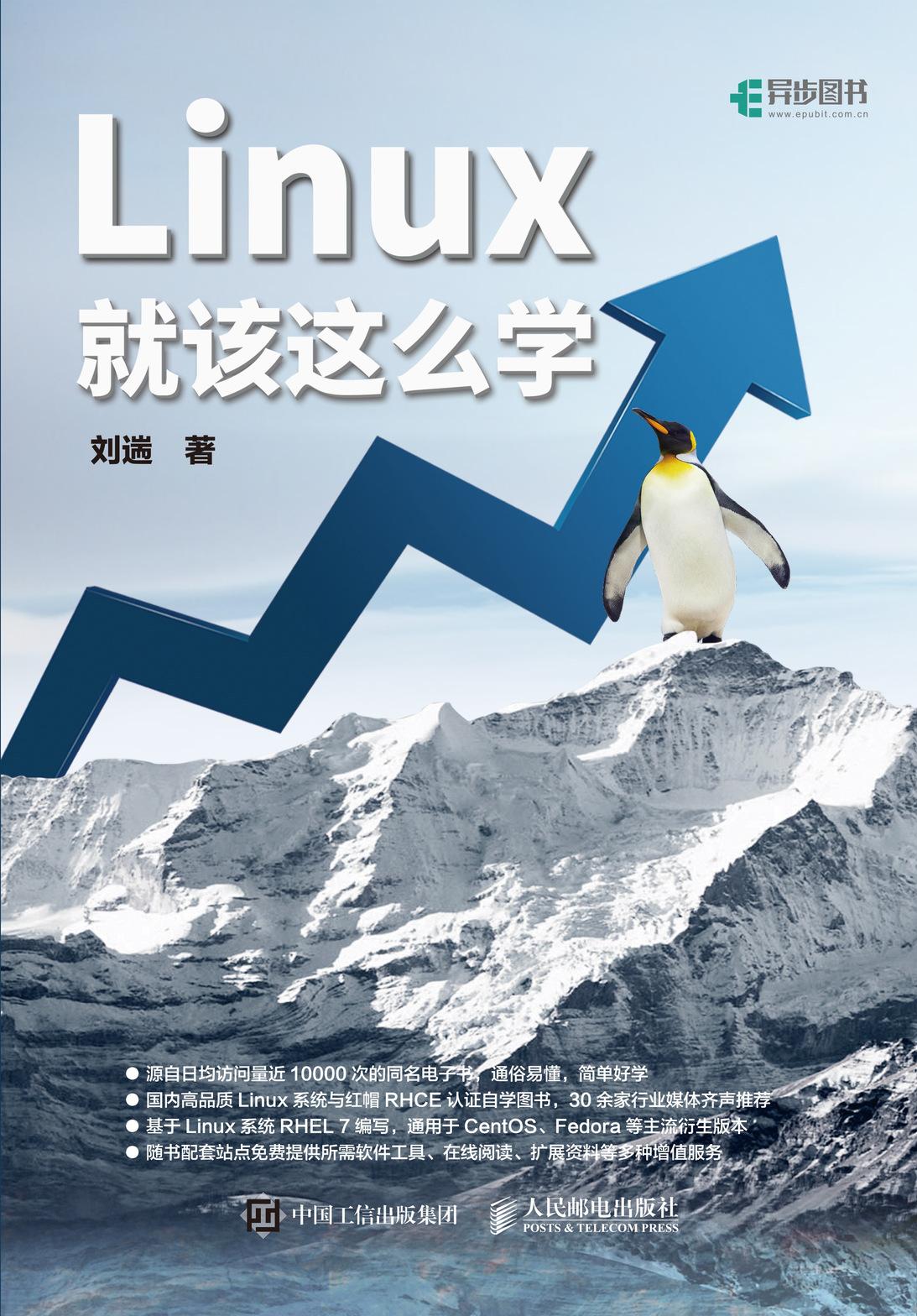 Linux就该这么学 PDF格式高清电子书免费下载