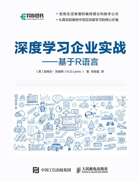 深度学习企业实战——基于R语言 PDF格式高清电子书免费下载