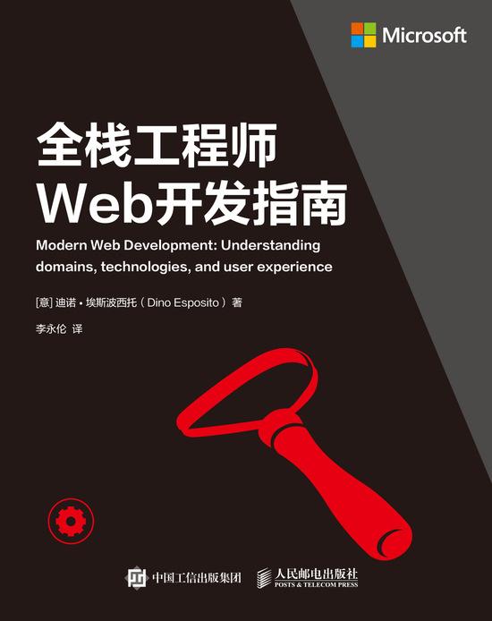 全栈工程师Web开发指南 PDF格式高清电子书免费下载