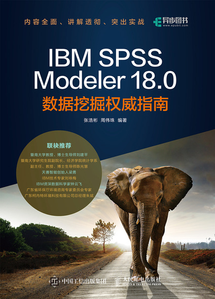 IBM SPSS Modeler 18.0数据挖掘权威指南 PDF格式高清电子书免费下载