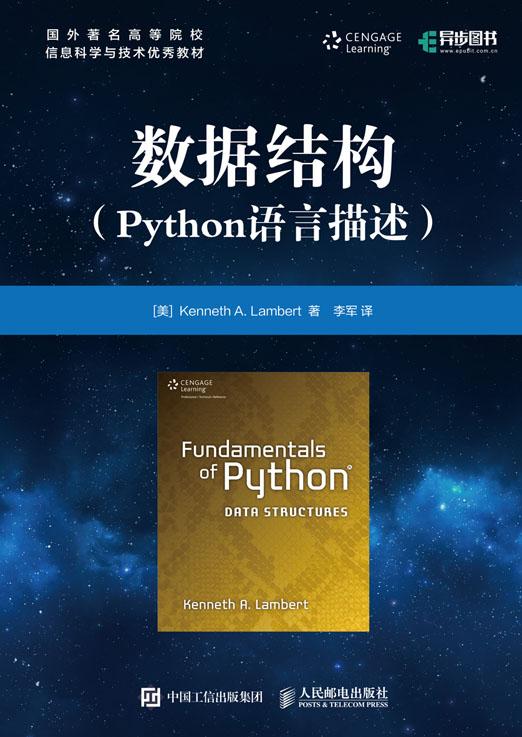 数据结构(Python语言描述) PDF格式高清电子书免费下载