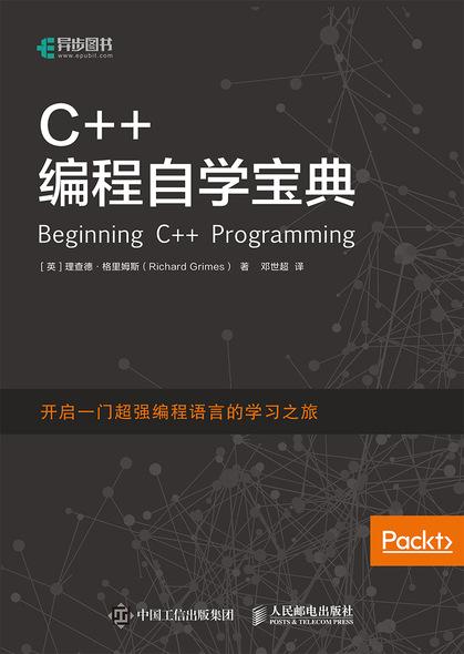 c++ primer 第 六 版