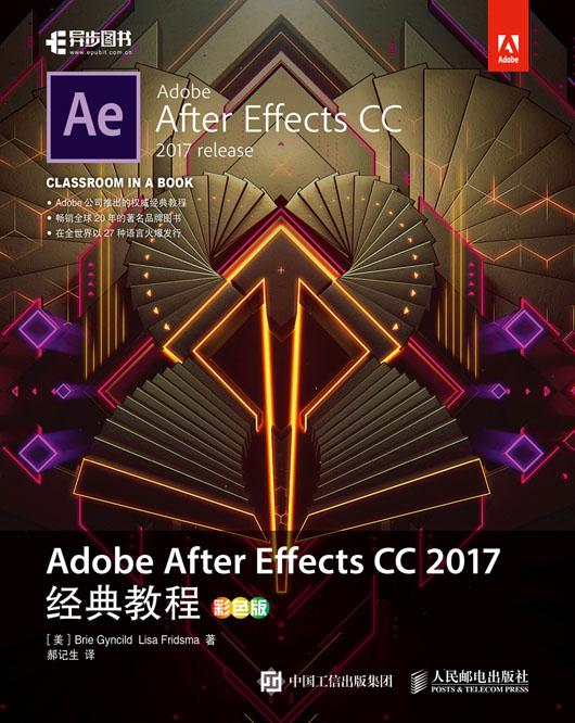 Adobe After Effects CC 2017经典教程 PDF格式高清电子书免费下载