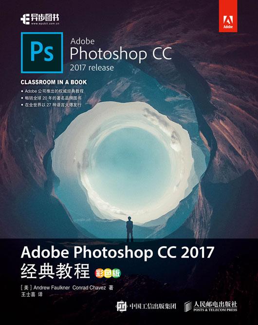 Adobe Photoshop CC 2017经典教程(彩色版) PDF格式高清电子书免费下载