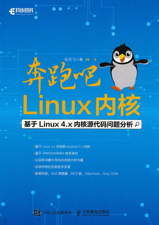 奔跑吧 Linux内核 PDF格式高清电子书免费下载
