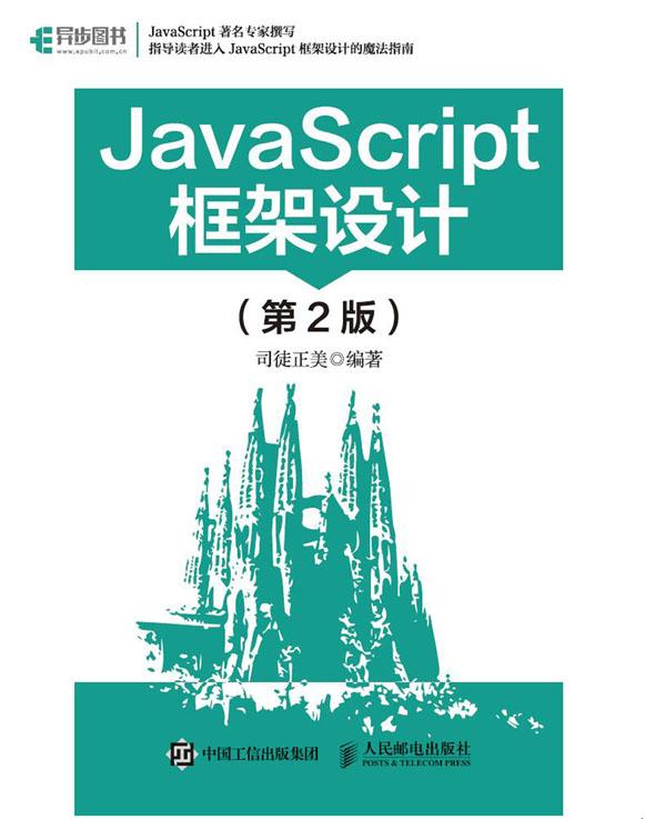 JavaScript框架设计(第2版) PDF格式高清电子书免费下载