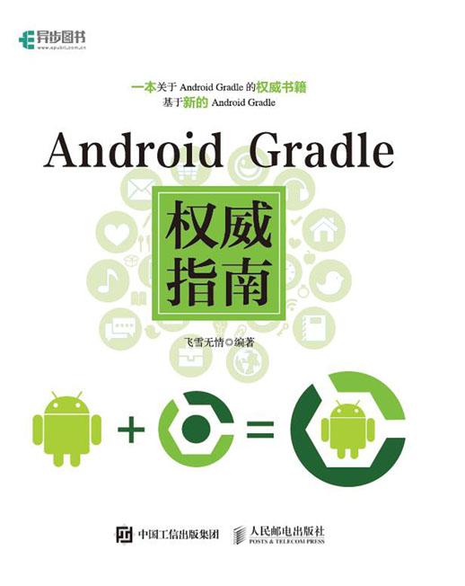 Android Gradle权威指南 PDF格式高清电子书免费下载