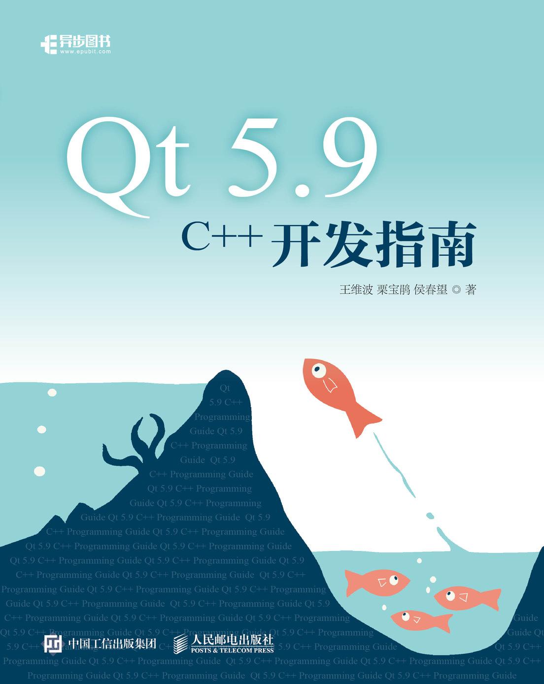 Qt 5.9 C++开发指南 PDF格式高清电子书免费下载