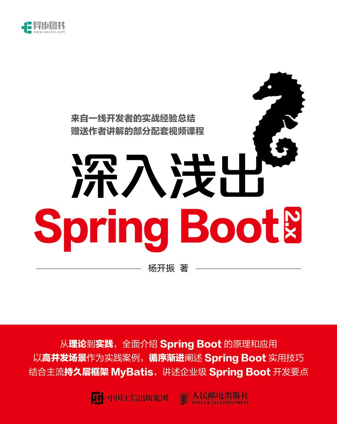 深入浅出Spring Boot 2.x PDF格式高清电子书免费下载