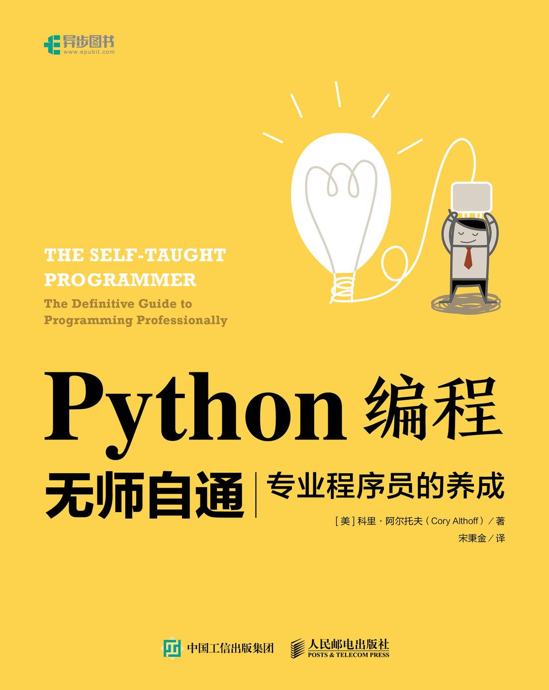 Python编程无师自通——专业程序员的养成 PDF格式高清电子书免费下载