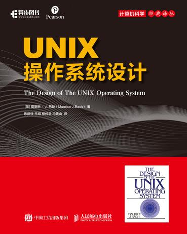UNIX操作系统设计 PDF格式高清电子书免费下载