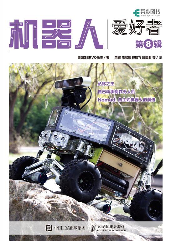 机器人爱好者 第8辑 PDF格式高清电子书免费下载