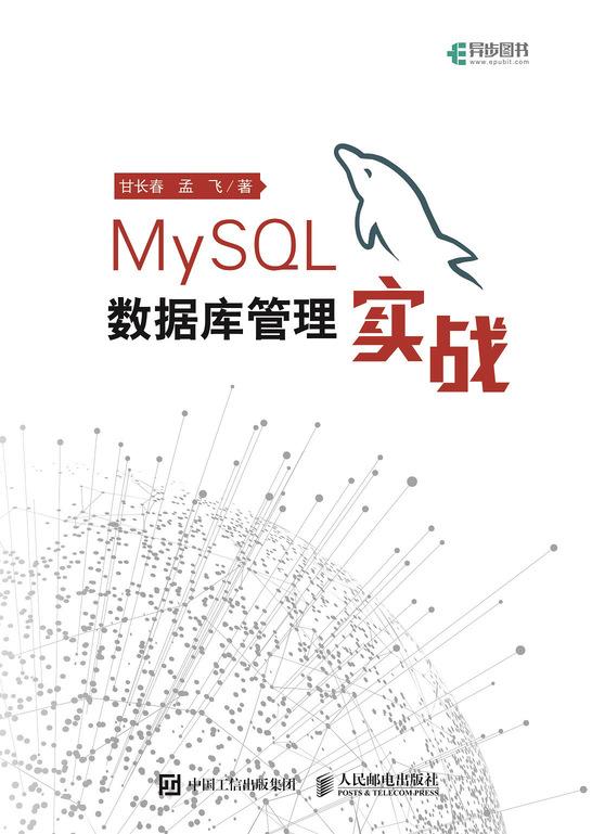 MySQL数据库管理实战 PDF格式高清电子书免费下载