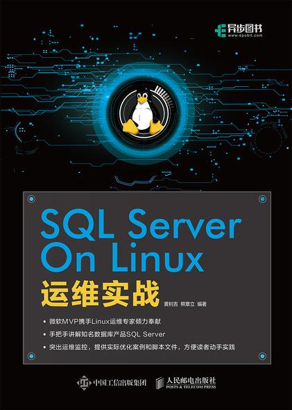 SQL Server On Linux运维实战 PDF格式高清电子书免费下载