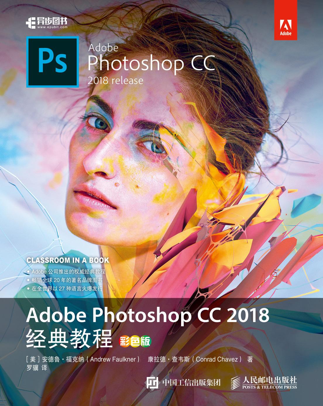 Adobe Photoshop CC 2018经典教程(彩色版) PDF格式高清电子书免费下载