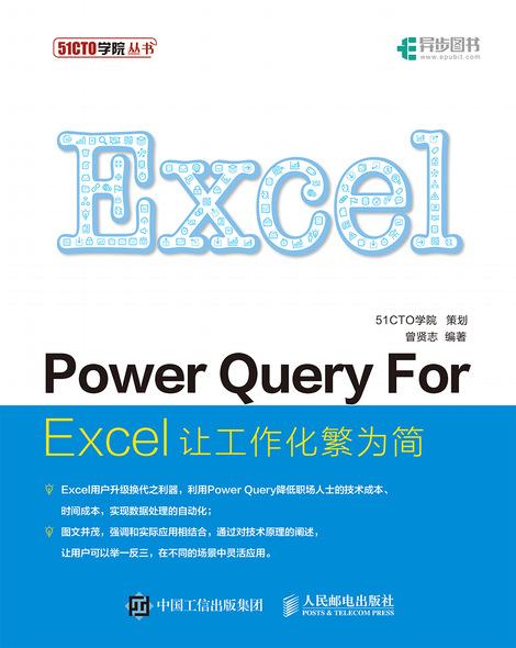 Power Query For Excel:让工作化繁为简 PDF格式高清电子书免费下载