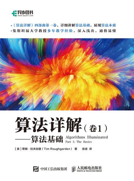 算法详解(卷1)——算法基础 PDF格式高清电子书免费下载