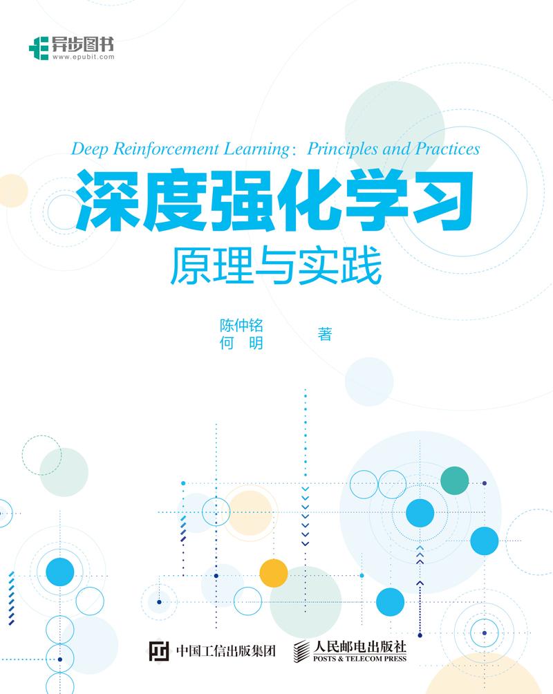深度强化学习原理与实践 PDF格式高清电子书免费下载