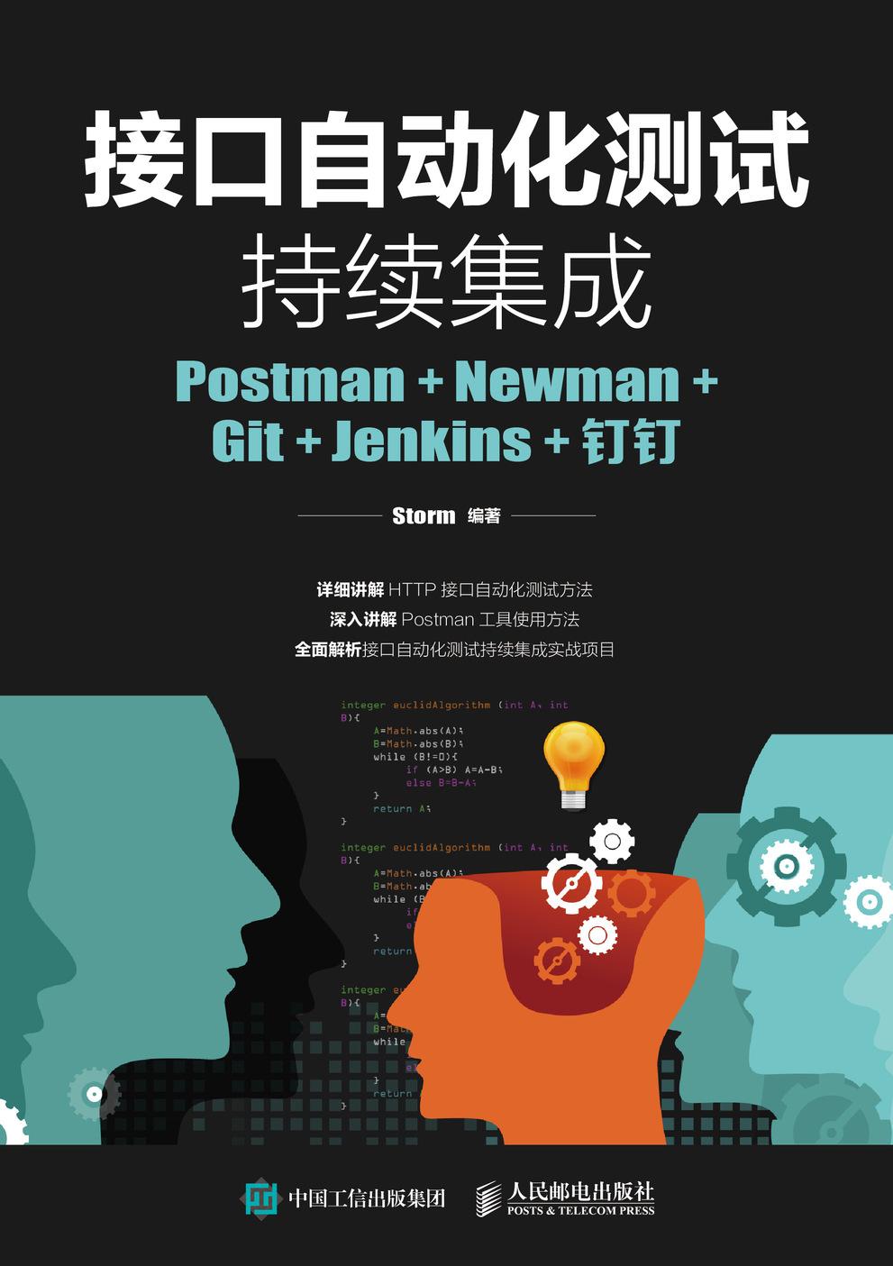 接口自动化测试持续集成  Postman+Newman+Git+Jenkins+钉钉 PDF格式高清电子书免费下载