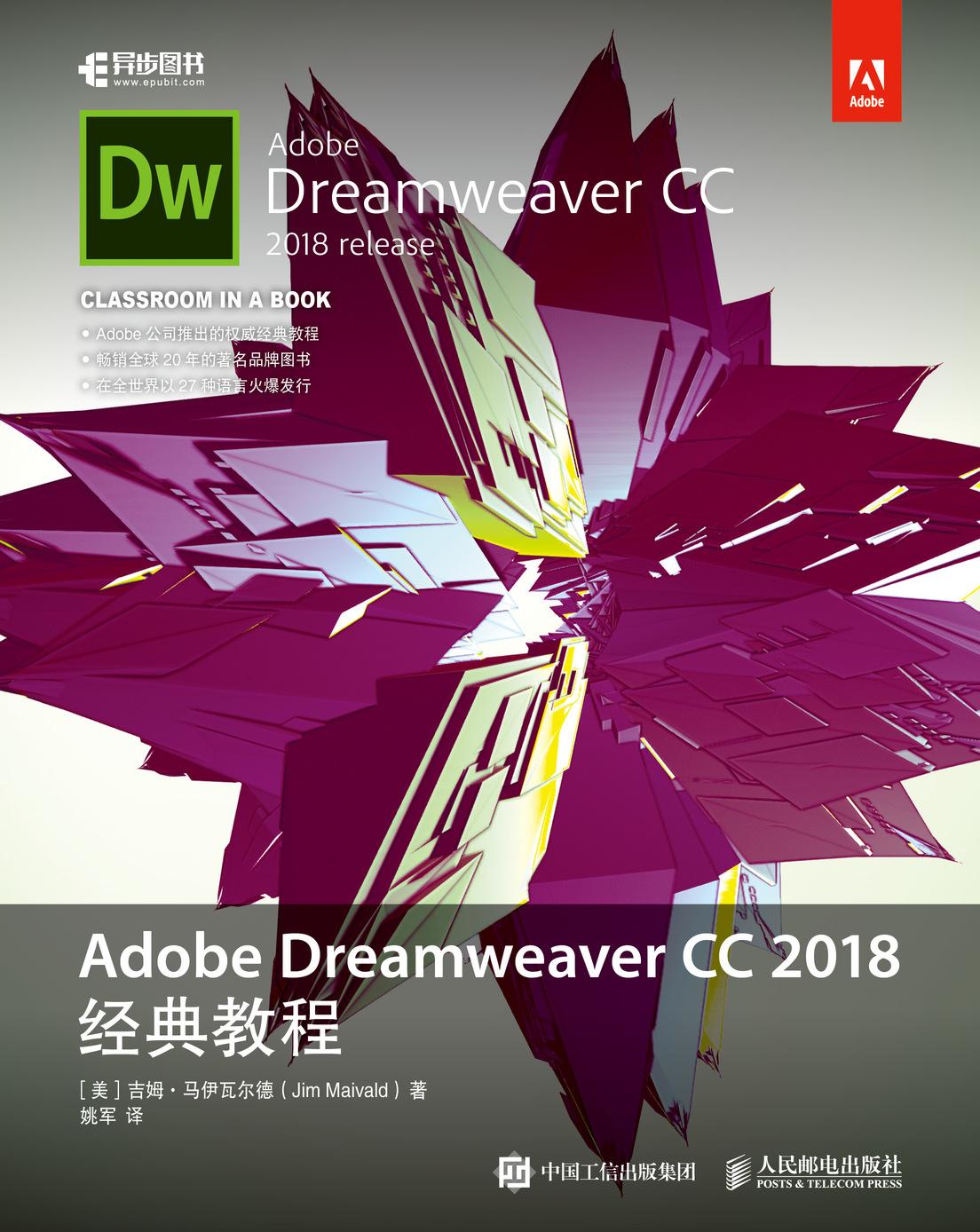 Adobe Dreamweaver CC 2018经典教程 PDF格式高清电子书免费下载