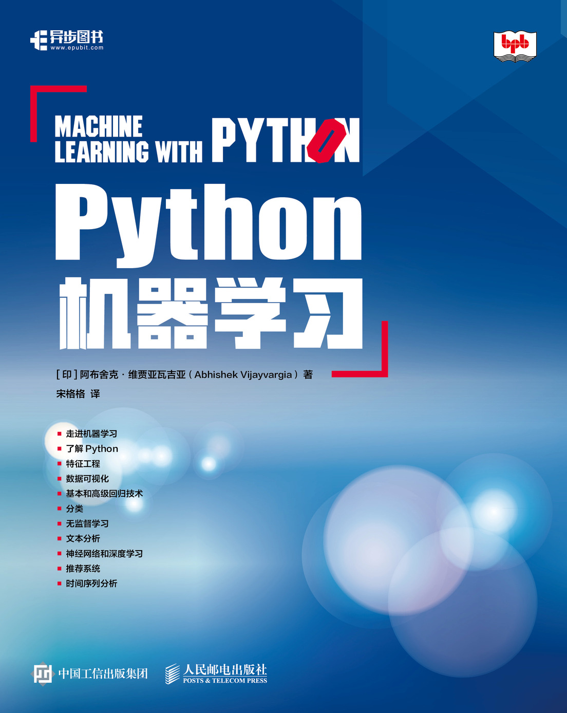 Python机器学习 PDF格式高清电子书免费下载