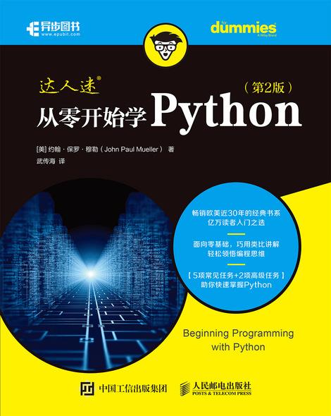 从零开始学Python(第2版) PDF格式高清电子书免费下载