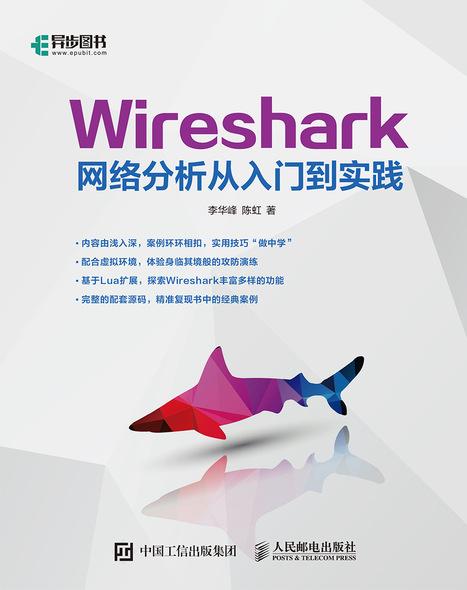 Wireshark网络分析从入门到实践 PDF格式高清电子书免费下载