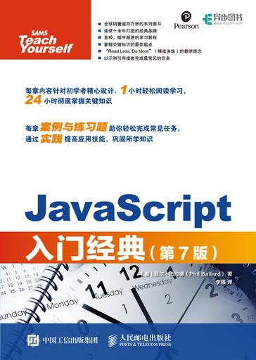 JavaScript入门经典(第7版) PDF格式高清电子书免费下载